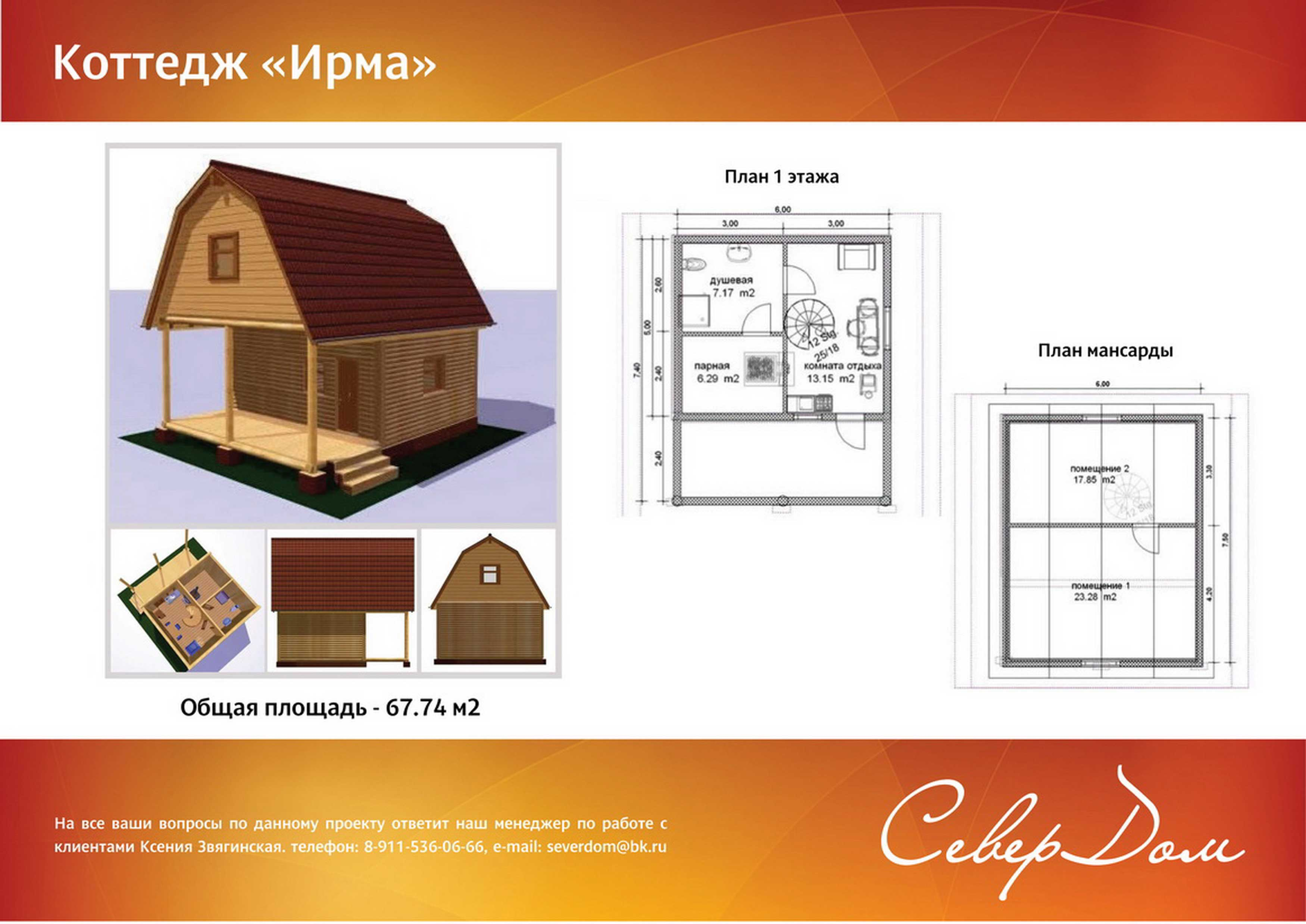 Программу Для Проектирования Каркасных Домов